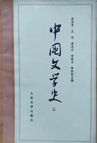 《中国文学史(二》