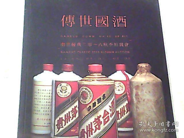 南京经典2018秋季拍卖会 传世国酒