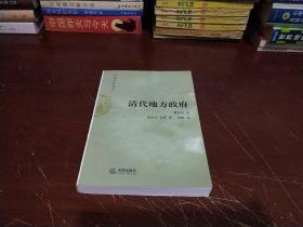 清代地方政府(正版原书实物照片)书背上用白饺带贴了一下,里面完整的很新