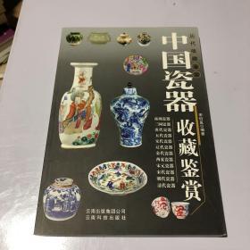 历代收藏鉴定中国瓷器收藏鉴赏