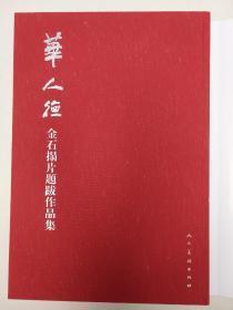 限量版特装本!《华人德金石拓片题跋作品集》 包含高浮雕、造像碑、全形拓题跋 全品塑封未阅