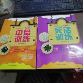 围棋基础训练丛书两本-- 手筋训练、死活训练