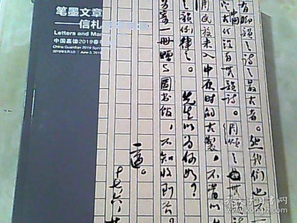 中国嘉德2019春季拍卖会 笔墨文章——信札写本专场