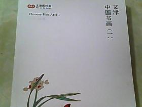 文津阁 北京 中国书画一 2019