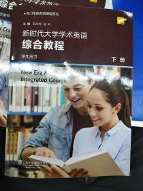 专门用途英语课程系列:新时代大学学术英语综合教程 下册 学生用书