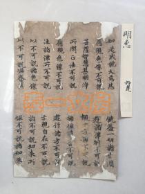 精美日本古代写经、《大方广佛华严经》片段、结体精致、书法遒美、颇具唐风
