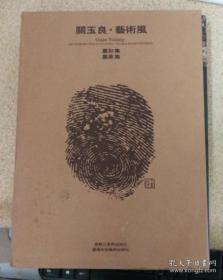 正版现货 关玉良艺术风,墨彩集 墨象集,一涵 全二册 墨象集 墨彩集 精装本