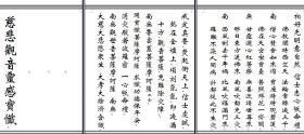 贵州祈福科仪(套)