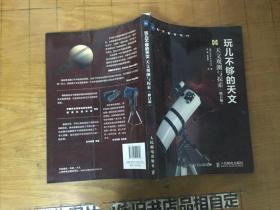 玩儿不够的天文 天文观测与探索科 修订版