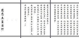 贵州谢墓科仪(套)