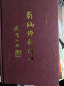 新编佛教辞典(精装大32开,包邮)