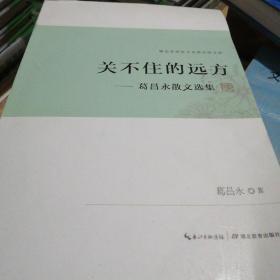 关不住的远方 : 葛昌永散文集