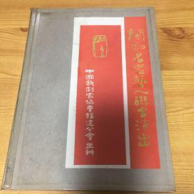 老照片:闽剧名老艺人联合演岀相片一本(共59张)