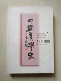中国美学史:先秦两汉