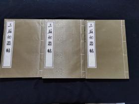 三苏祠丛帖 : 宣纸版