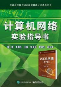 正版 计算机网络实验指导书 9787121333477