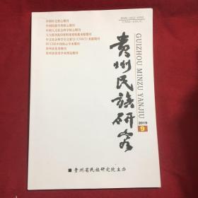 贵州民族研究2019年第9期