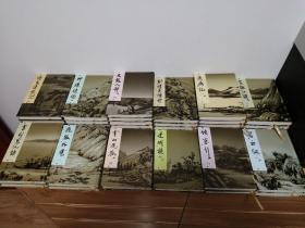 金庸作品集  36册全
