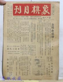 1951年《象棋月刊》一份  第19期  萨镇冰 林幼如 张国安 编著,中国象棋研究社编著   福建省福州市道山路--象棋在苏联、粤东三凤集、车炮巧破马炮士象全