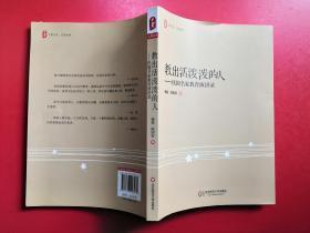 大夏书系·教出活泼泼的人:民国名家教育演讲录