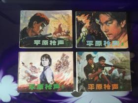 《平原枪声》全4册