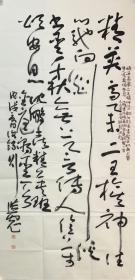 中国书协副主席 刘洪彪 精品书法   带书协专用袋 请买家自鉴;