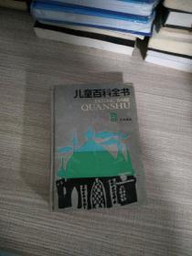 儿童百科全书 3  不列颠版