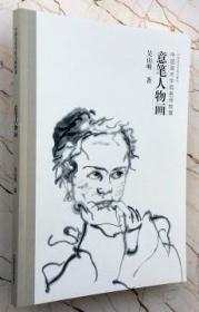 意笔人物画吴山明中国美术学院名师教案专业素描意笔线描着色写生