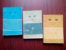 高中课本物理甲种本,全套3本,高中物理1983-1985年1版,1984-1987年印