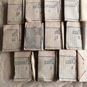 清道光木刻大开本《康熙字典》线装33册合售其中缺(子,未,上中下册和寅上册七本)个人不是很专业 ,最好了解清楚后下单