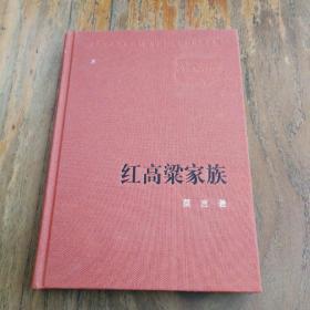 红高粱家族 (精装本)