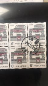 北京民居 面值8分 单枚 信销 96年普通邮票 上品