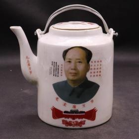 文革红色收藏毛主席标准像提梁壶 仿古瓷器古玩古董茶具收藏摆件