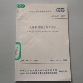 中华人民共和国国家标准  大体积混凝土施工规范  GB 50496—2009