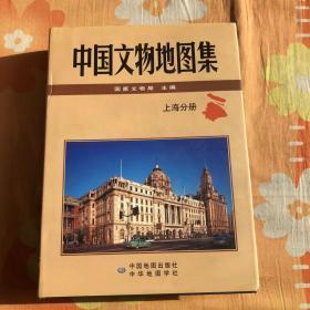 中国文物地图集  上海分册 (货号R4)