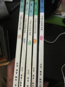 爱乐:音乐与音响·丛刊·第的3-7辑——爱乐丛刊五本合售 Z