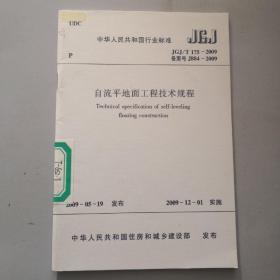 中华人民共和国行业标准  自流平地面工程技术规程  JGJ/丅  175—2009