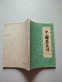 中国名菜谱(第六辑)自然旧