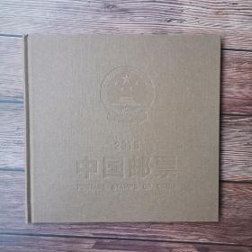 2016年邮票年册