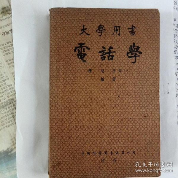 大学用书 电话学(1948年初版,  1950年四版 ) 看图,是1950年第四版!