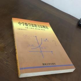 中学数学思想方法概论