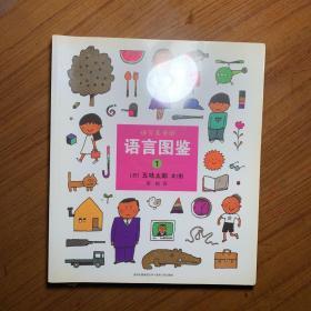 语言图鉴(全4册)