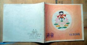 《渔童》1979年少年儿童出版社  彩色24开本