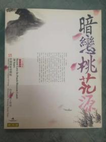 暗恋桃花源(中国国家话剧院纪年特刊)