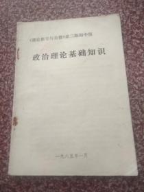 《理论教学与自修》第二期初中版      政治理论基础知识知