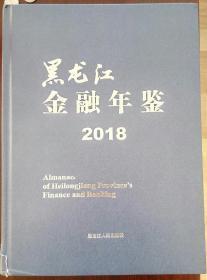 黑龙江金融年鉴2018