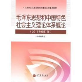 毛泽东思想和中国特色社会主