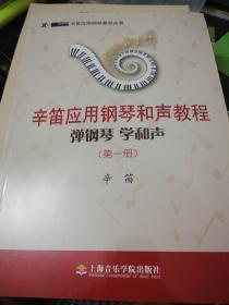 辛笛应用钢琴教学丛书·辛笛应用钢琴和声教程:弹钢琴 学和声(第一册)  正版现货0355S