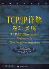 TCP/IP详解
