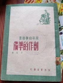 创作的准备,民国25年11月初版(1936年)中华民国卅五年四月北平第一版(1946年)印数3千册,生活书店,茅盾先生讲学习写作:分学习与模仿、基本练习、收集材料、关于